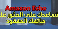 Amazon Echo تساعدك على العثور على هاتفك المفقود بخصائص رائعة