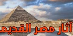 تعرف على آثار مصر القديمة كما لم تعرفها من قبل