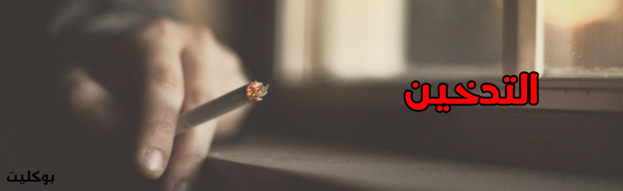 اضرار-التدخين