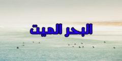 البحر الميت 10 أشياء لم تكن تعرفها عنه