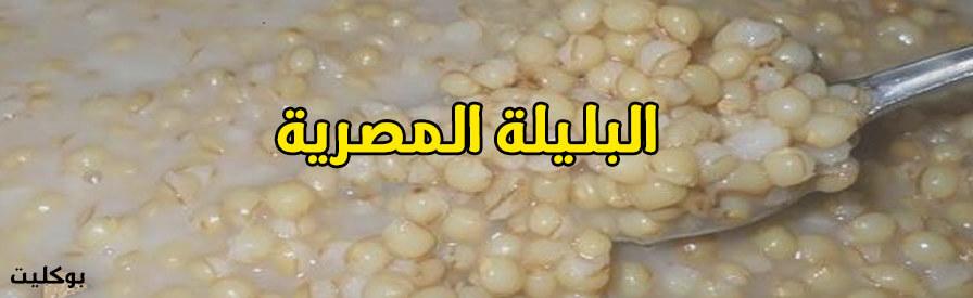 كيفية عمل البليلة المصرية