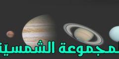 المجموعة الشمسية وما هي الكواكب التسعة