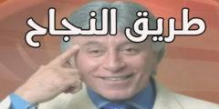 كتاب طريق النجاح للدكتور إبراهيم الفقي