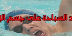 ما هي فوائد رياضة السباحة وآثارها الجانبية
