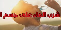 فوائد شرب الماء على جسم الإنسان