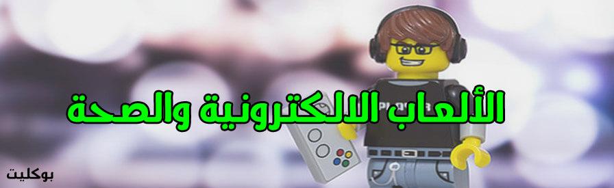 فوائد وأضرار الألعاب الإلكترونية