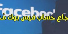 طريقة إسترجاع حساب فيسبوك مخترق أو مسروق