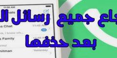 استرجاع رسالة واتس محذوفة ولو بعد 10 سنوات بسهولة