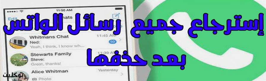 استرجاع رسائل الواتس اب بعد حذفها