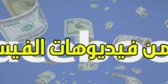 تفعيل ميزة تحقيق الدخل و ربح المال من فيديوهات الفيس بوك