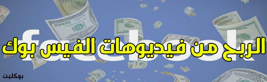 ربح المال من فيديوهات الفيس بوك وتفعيل ميزة تحقيق الدخل
