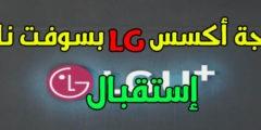 برمجة أكسس LG بسوفت نانو 5000 و6000 إستقبال