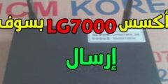 برمجة أكسس LG 7000 إرسال الشبكة لاسلكيه