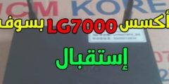 برمجة أكسس LG 7000 إستقبال الشبكة لاسلكيه