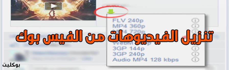 كيفية تحميل فيديو من الفيس بوك بجودة عالية