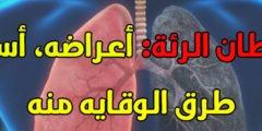 علاج سرطان الرئة أعراضه، أسبابه، طرق الوقايه منه