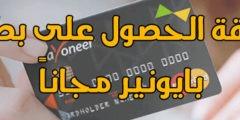 شرح الحصول على بطاقة payoneer مجانا + 25 دولار هدية