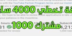 تخطي 4000 ساعة و1000 مشترك على اليوتيوب بطريقة سهلة
