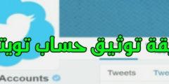 تويتر,توثيق,توثيق حساب انستقرام,انستقرام,حسابات,حساب تويتر,توثيق الصفحة,استرجاع حساب تويتر,توثيق انستقرام,العلامة الزرقاء,حساب,تقنية,التسويق الالكتروني,توثيق حسابك على تويتر,أمان حسابك على تويتر,السعودية,توثيق الحساب في تويتر