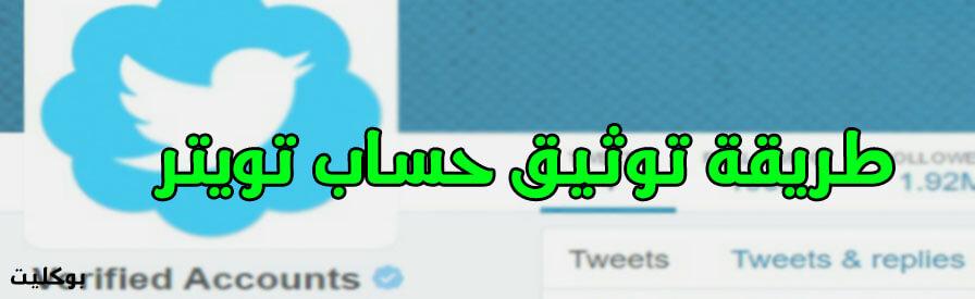 طريقة توثيق حسابك على تويتر والحصول على العلامة الزرقاء