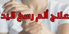 علاج ألم رسغ اليد بأسهل الطرق الطبيعية والطبية