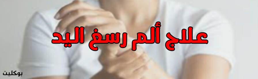 علاج ألم رسغ اليد