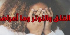 علاج القلق والتوتر وما الأعراض الجسدية والآثار الجانبية