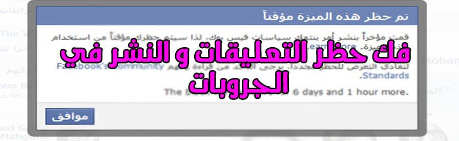 طريقة فك حظر التعليقات و النشر والايكات في الفيس بوك