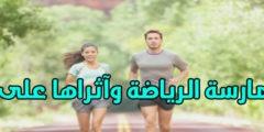 تعريف الرياضة وما الفوائد الصحية للرياضة لك ولأسرتك