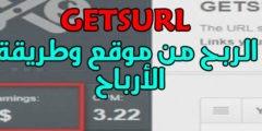 كيفية الربح من موقع Getsurl وطريقة سحب الأرباح