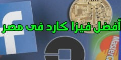 أفضل فيزا كارد في مصر لدفع مصاريف الجامعات وعمل الإعلانات