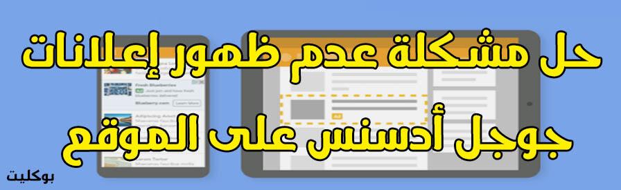 حل مشكلة عدم ظهور إعلانات جوجل أدسنس على الموقع