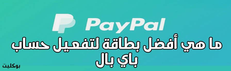 ما هي أفضل فيزا لتفعيل حساب باي بال داخل وخارج مصر