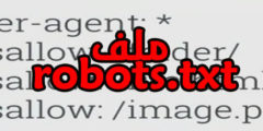 إنشاء ملف robots.txt للمبتدئين