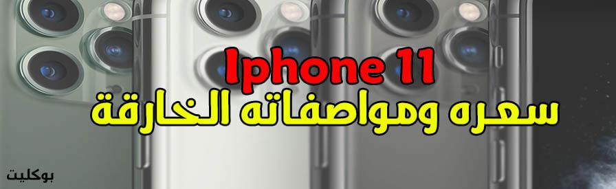 سعر ومواصفات هاتف iphone 11 ومميزاتة الخارقة