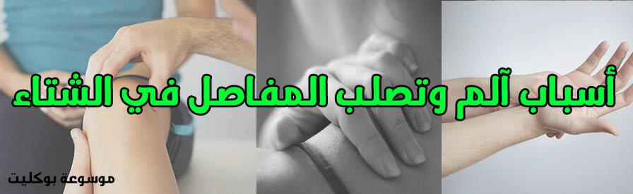 علاج آلم وتصلب المفاصل في الشتاء