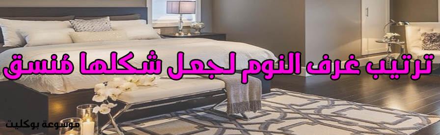 كيف تنظم غرفة نومك لتكون منسقة