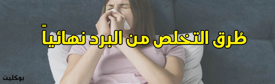 كيفية علاج نزلات البرد نهائياً والوقاية منة