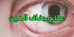 طريقة علاج جفاف العين وماهي أعراضة