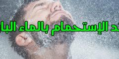 10 فوائد الإستحمام بالماء البارد