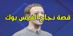 قصة نجاح شركة فيس بوك وكيف أصبحت الآن