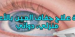 كيفية علاج جفاف العين بالأعشاب، منزلي، دوائي