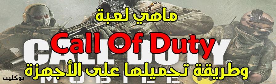 ما هي لعبة Call Of Duty وطريقة تحميل اللعبة