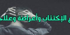 أنواع الإكتئاب وما أعراضة وعلاجه