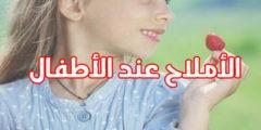 علاج الأملاح الزائدة عند الاطفال وما أسبابها والوقاية منها