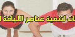 تمرينات لتنمية عناصر اللياقة البدنية وتعزيز من مستواها