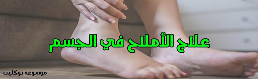 التخلص من أملاح الزائدة في الجسم