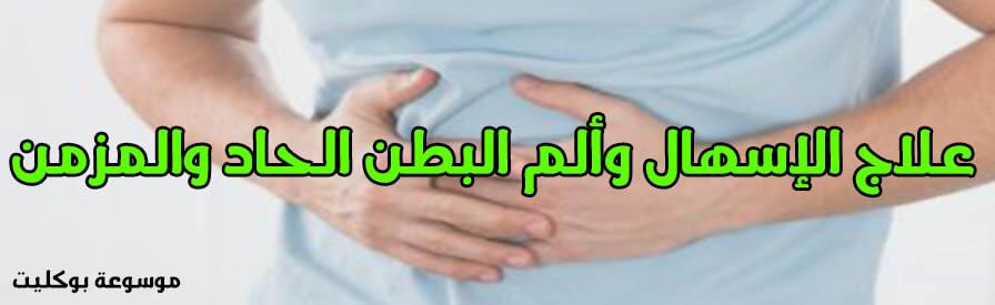 علاج الإسهال وألم البطن وطرق الوقاية منه