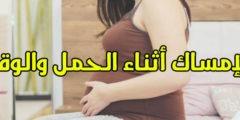 علاج الإمساك أثناء الحمل فوراً وما أسبابة