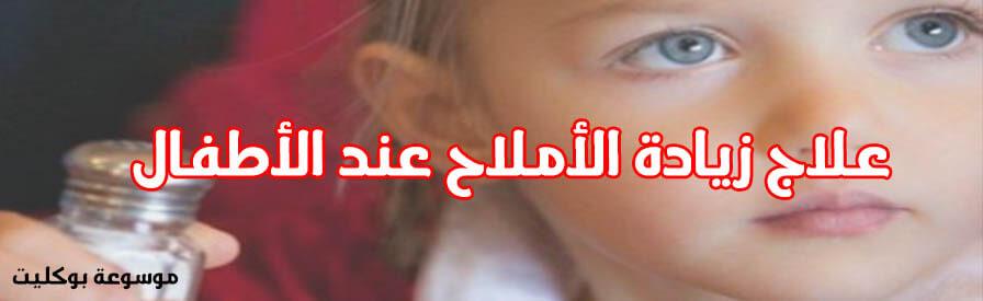 علاج زيادة الأملاح عند الاطفال والوقاية منه